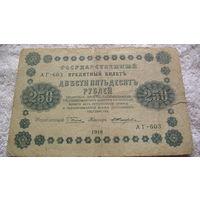 РОССИЯ 250 руб. 1918г. АГ-603 . распродажа