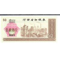 YS: Китай, город Хэ би, талон на 50 цзинь (25 кг) зерна 1983, UNC, редкость!