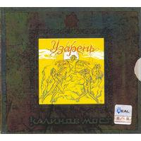 CD Калинов Мост - Узарень (2006) Подарочное юбилейное издание 20 Лет