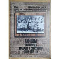 Афішы беларускіх вечарын і спектакляў (1910-1917 гг.)