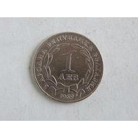 Болгария 1 лев 1969г
