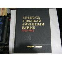 Беларусь у Вялiкай Айчыннай Вайне 1941-1945г.г.Энцыклапедыя.