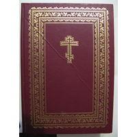 Библия, Москва, 2002 год