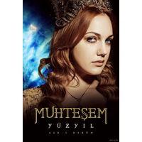 Великолепный век / Muhtesem Yuzyil (Турция) Все сезоны все серии.
