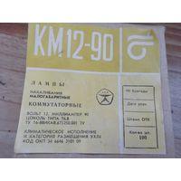 За 400шт Лампочки КМ12-90 КМ60-50 КМ24-35 КМ6-50