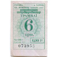 Талон Харьков 2019 г. - 6 гривень Трамвай Тип 1
