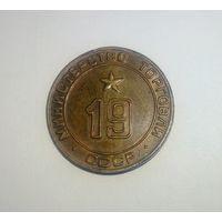 Жетон министерства торговли СССР 19