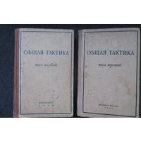 Общая тактика, тома 1 и 3. 1940-1941 г.г.