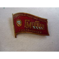 Почетный работник треста Гидромонтаж.т.м