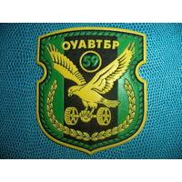 Нарукавный знак 59 ОУАВТБР (г.п.Плещенецы,  в  2003 сокращена и переведена 59 школой в 72 ОУЦ)