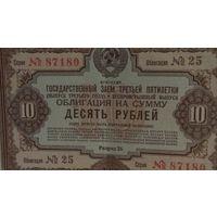Облигация 25 на 10 рублей 1940 г  номер 25 87180