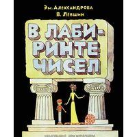 В лабиринте чисел. Эмилия Александрова, Владимир Левшин. РАСПРОДАЖА
