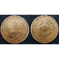 W: СССР 5 копеек 1930, герб - шесть лент (712)