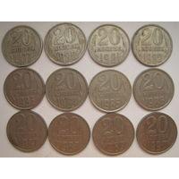 СССР 20 копеек 1977, 1980, 1981, 19182, 1983, 1984, 1985, 1986, 1987, 1988, 1990 гг. Цена за 1 шт.
