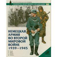 Немецкая армия -сборник на CD.