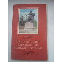 Пушкинский заповедник в Михайловском, 1969 г.