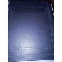 Энциклопедический словарь. 1953г 1 том А-Й