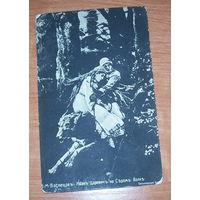 Старая фото-открытка 1911 год