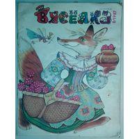 """Журнал """"Весёлка"""", 8/1987г"""