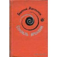 Спираль времени. Георгий Мартынов. Научная фантастика. И другие книги автора.
