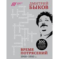 Быков. Время потрясений. 1900-1950 гг.
