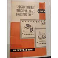 Каталог художественные маркированные конверты СССР 1971г