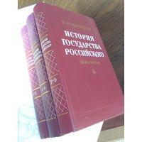 Н. М. Карамзин. История государства Российского в 4 книгах. Нет 4 книги.