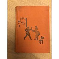 Карло Гольдони. Комедии. В 2 томах. Том 1. Издательство Academia, 1933