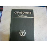 Справочник по радиолокации кн-4.Радиолокационные станции и системы.пер.с английского.