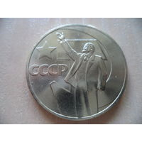 1 рубль 1967г. Октябрь-50. СССР.