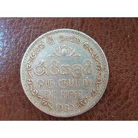 1 рупия 1982 Шри-Ланка
