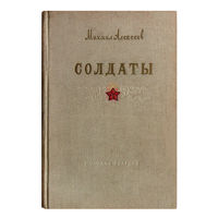 Михаил Алексеев. СОЛДАТЫ. (1953г.)