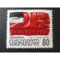 Грузия 1998 нац. флаг, 80 лет гос-во Грузия