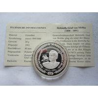 Памятная медаль, посвященная Хельмуту Карлу Бернхарду фон Мольтке - серебро 0,999 + сертификат