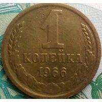 1 копейка 1966 шт лс 1.41