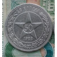 50 копеек 1922 г АГ ! Редкая В сохране
