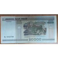 20000 рублей 2000 года, серия Ва
