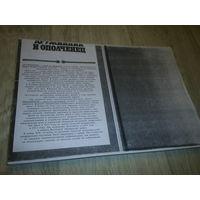 """Ксерокопия книги """"Путь через века"""""""