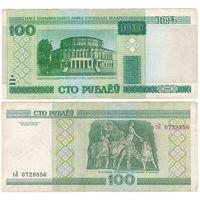 W: Беларусь 100 рублей 2000 / гЛ 0729856 / до модификации с внутренней полосой