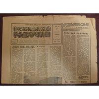 """Газета """"Невинномысский рабочий"""", 1981"""