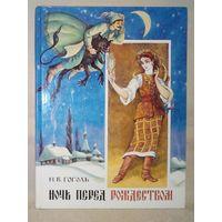 Н.В. Гоголь. Ночь перед Рождеством. Илл. Герман Жаков Большой формат