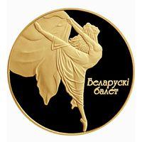 Беларускі балет 200 р. Белорусский балет 2005
