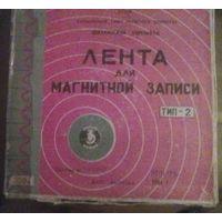 Лента для магнитной записи 1961 г.