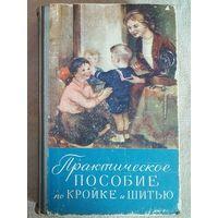 Практическое пособие по кройке и шитью. Минск 1958 г