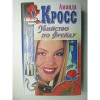 "Аманда Кросс ""Убийство по Фрейду"""