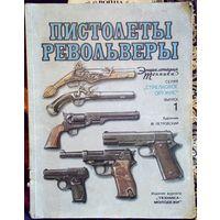 Пистолеты револьверы