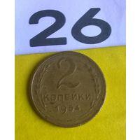 2 копейки 1954 года СССР.