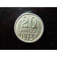 СССР. 20 копеек 1973 года. RRR/. Перед покупкой - позвоните !!!