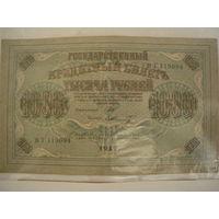 1000 руб.-1917г