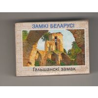 Замки Беларуси. Гольшанский замок. Возможен обмен